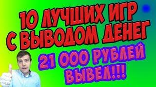 💥Лучшие игры с выводом денег 2018. 🤑Вывел 21000 рублей с платящих игр на Яндекс Деньги и Payeer
