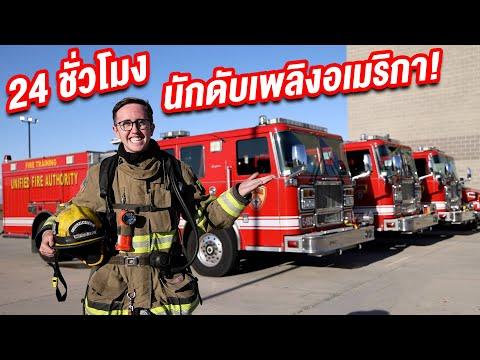 24 ชั่วโมง เป็นนักดับเพลิงที่อเมริกา!!