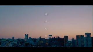 宇宙まお「休みの日」(7/18ニューシングル発売!) thumbnail