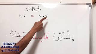 阿拉伯语中小数点的读法【 阿拉伯外籍教师中文授课】 Arabic learning for Chinese thumbnail