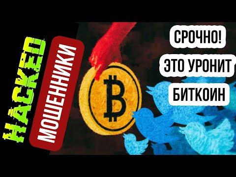 СМОТРЕТЬ ВСЕМ!!! Хакеры взломали ТВИТТЕР и украли Биткоины  Новости биткоин. Bitcoin мошенники
