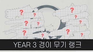 데스티니 3년차 경이 무기 70개 랭크! (feat.T…