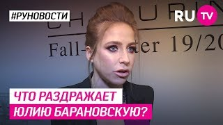 Что раздражает Юлию Барановскую