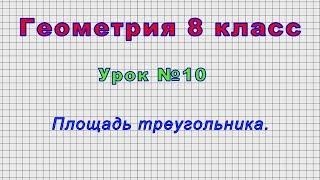 Геометрия 8 класс (Урок№10 - Площадь треугольника.)