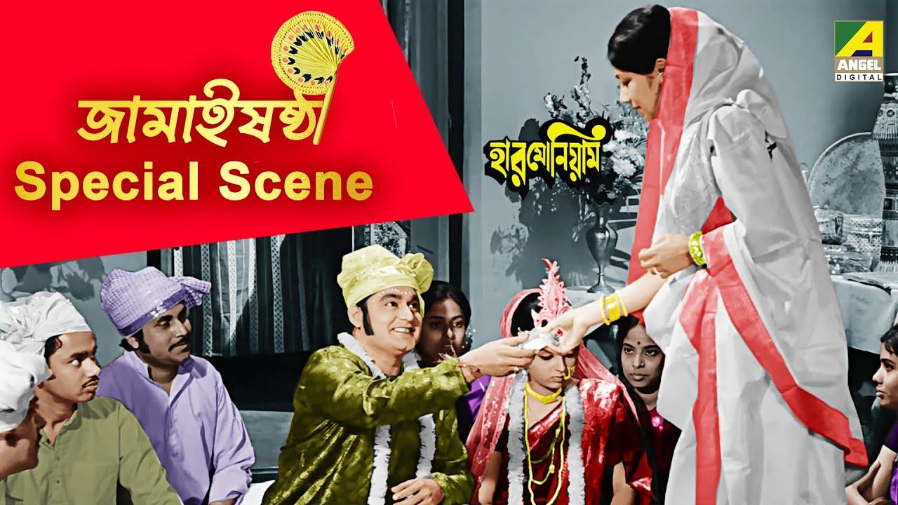 জামাইষষ্ঠী Special Scene   Harmonium   Santosh Dutta, Kali Banerjee