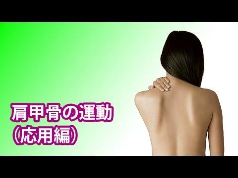 ストレッチポール   肩甲骨の運動(応用編)
