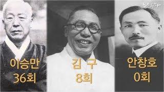 뉴스타파 - 전두환의 1672억, 뉴라이트의 역사교과서 (2013.9.13)
