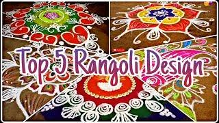 Best top 5 Rangoli Design    Top 5 Rangoli    Top 5 Kolam Design    Top 5 jhoti Chita Design