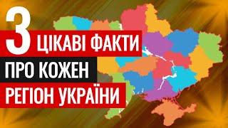 Три ДІЙСНО цікаві факти про кожну область України 🇺🇦