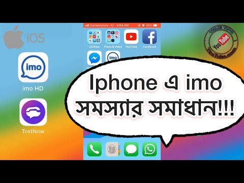 Iphone Imo Setup Problem Solution