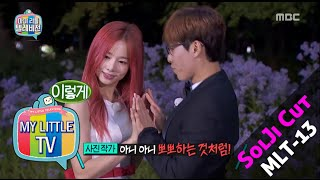 [My Little Television] 마이 리틀 텔레비전 - Solji,lessons for married life wedding photos 20151024