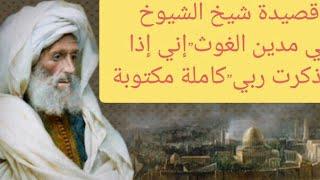 قصيدة في القمة لشيخ الشيوخ لسيدي أبو مدين الغوث كاملة مكتوبة و مسموعة