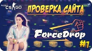 ПРОВЕРКА САЙТА #1 - forcedrop.net (САЙТ СЕМЧЕНКО) ОТКРЫТИЕ КЕЙСОВ