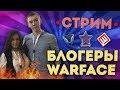 СТРИМ - БЛОГЕРЫ WARFACE ( НАЧАЛО В 15:00 МСК )