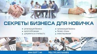 Регистрация ООО в 2015 году(Видео к статье