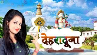 प्रमिला चमोली का नया गढवाली गीत || देहरादून की खुबसुरत झलक || Pramila Chamoli new Garhwali song 2018