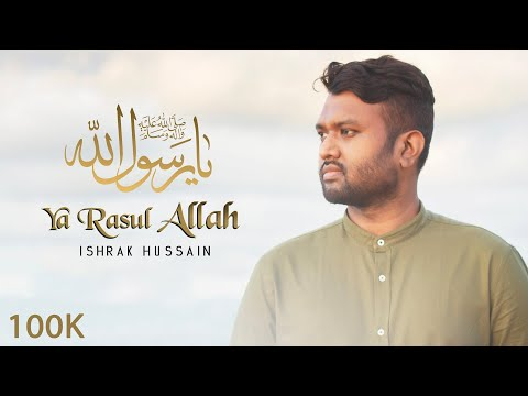 Ya Rasul Allah یا رسول الله by Ishrak Hussain | New Islamic Song