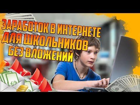 Видео Сайты для заработка интернет денег