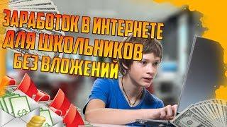 ЗАРАБОТОК В ИНТЕРНЕТЕ 1,5 РУБ в минуту БЕЗ ВЛОЖЕНИЙ 🔴 2018