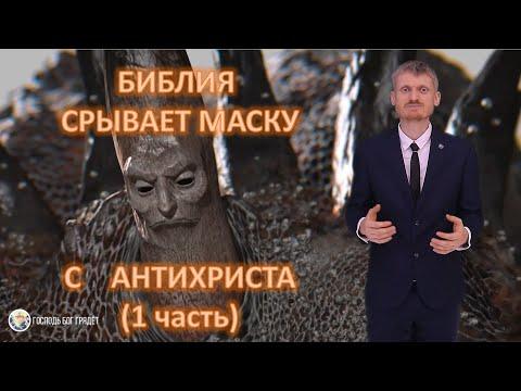 Антихрист. Библия срывает маску с антихриста  (часть 1). Пилипенко Виталий.
