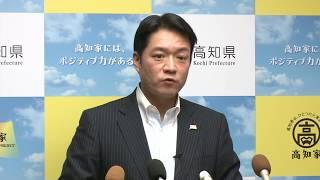高知県知事の記者会見 平成29年5月29日 thumbnail