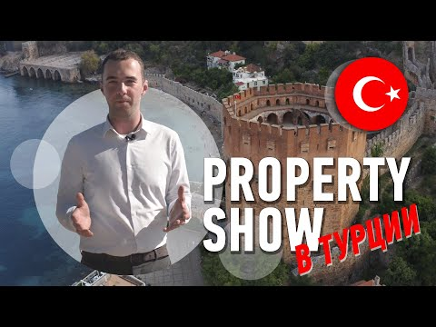Property Show в Турции! Анонс серии выпусков о жизни и недвижимости в Аланье