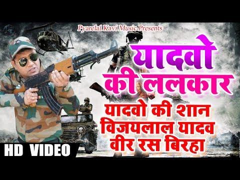 यादव की ललकार - यादवो की शान विजयलाल यादव का बीर रस बिरहा - Vijay Lal YAdav - Bhojpuri Birha Video