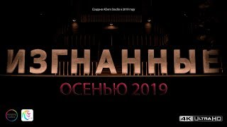 """Сериал """"ИЗГНАННЫЕ"""" Первый трейлер 2019"""