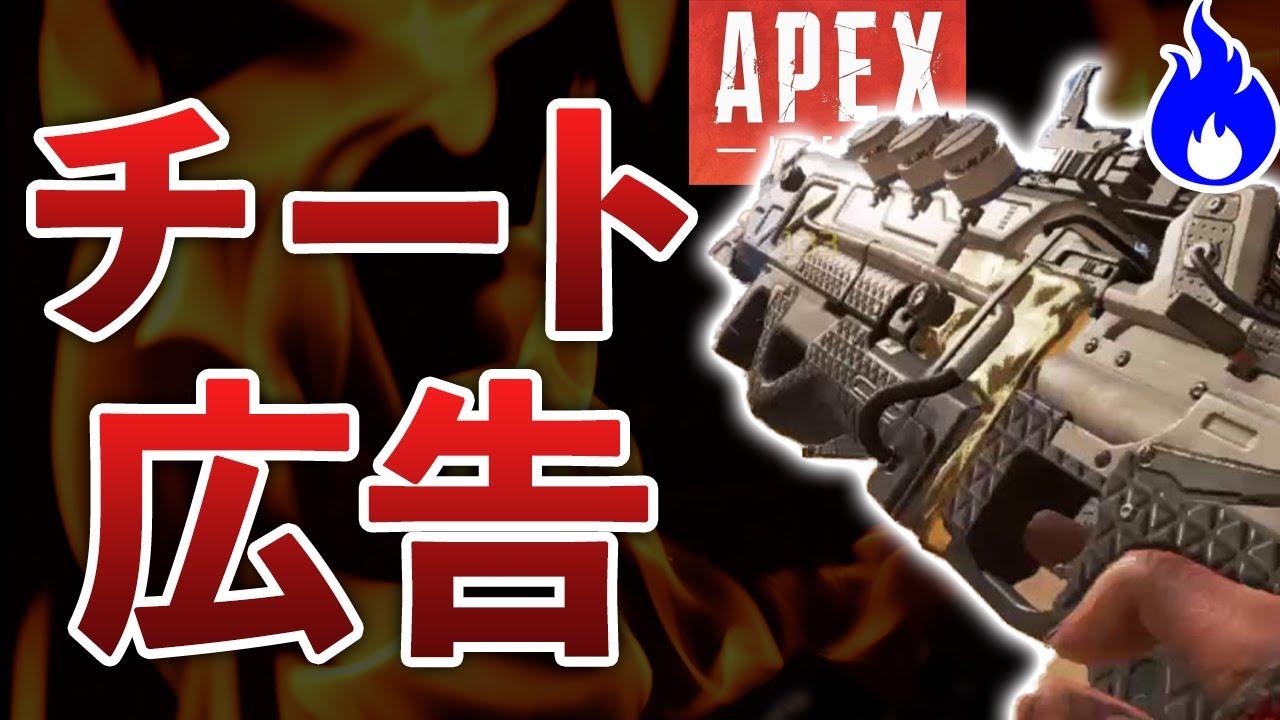 YouTubeにチート販売業者の広告が出ている件【APEX】