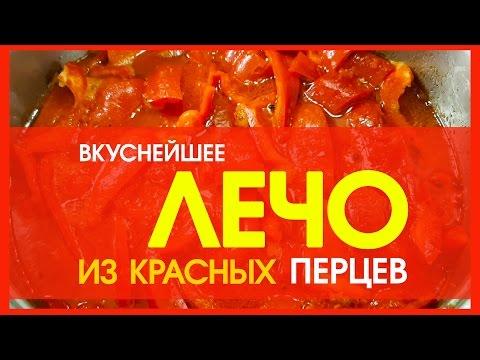 ЛЕЧО, ЗАГОТОВКА НА ЗИМУ - салат из болгарского перца и помидор.
