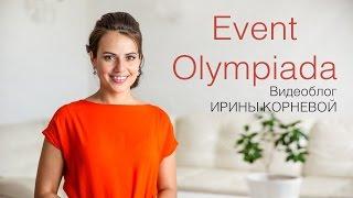 Event Olympiada 2016 Ивент Олимпиада Wedding blog Ирины Корневой