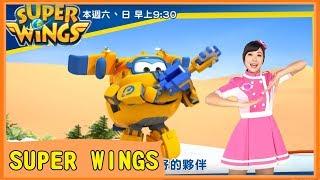 【SUPER WINGS】中文主題曲MV |슈퍼윙스|超級飛俠|西瓜哥哥 月亮姐姐 thumbnail