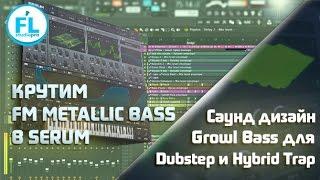 Крутим FM Metallic Growl Bass в Xfer Serum для Dubstep и Hybrid Trap