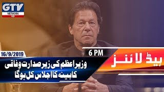 Imran Khan to chair cabinet meeting tomorrow | GTV Network 6 PM Headlines, 16th September 2019