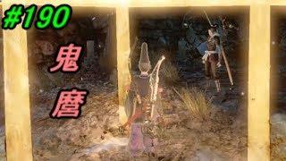 仁王 のプレイ動画です。 ブログで最近やってるゲームの近況や感想、日...