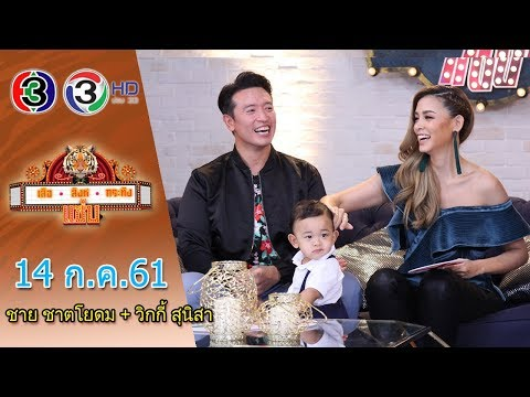 ชาย ชาตโยดม +วิกกี้ สุนิสา - วันที่ 14 Jul 2018