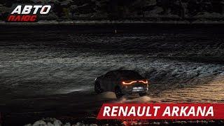 Презентовали Renault Arkana 2019! Показываем как Рено Аркана едет по льду.