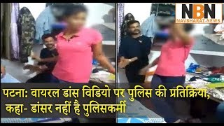 Viral video: Patna cops deny dancing woman as one of their own   Navbharat News