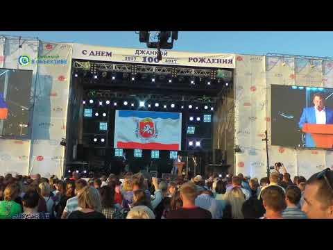hqdefault - Музыкальная феерия: Natan, Доминик Джокер, группа Комбинация и Лолита Милявская на джанкойской сцене