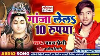 गांजा लेल 10 रूपया - Chilam Lela 10 Rupya - Pawan Premi & Neha Raj - Hit Bol Bum Song - Ankaja Films