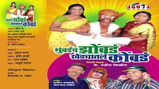Comedy Natak   मुंबईचा झोम्बड खेड्यातला कोंबड   Mumbai Cha Jhombada   K Pandit