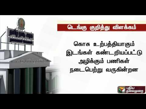 Health department is taking several steps to control Dengue in Tamilnadu says minister