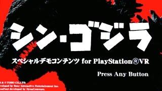 【単発VR動画】 『 シン ・ ゴジラ 』 スペシャルデモコンテンツ for PSV