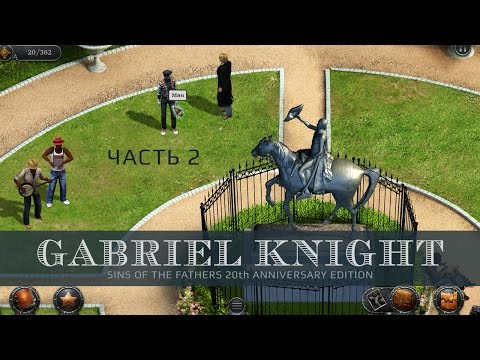 Gabriel Knight: Sins of the Fathers 20th Anniversary Edition - Все ненавидят мимов. Часть 2