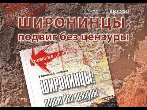 Гвардейцы-Широнинцы: подвиг без цензуры. Харьков. Robinzon.TV