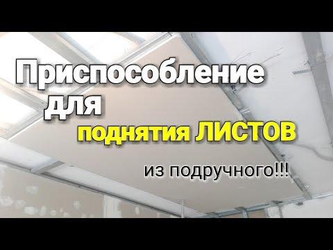 видео: Гипсокартон на потолок В ОДНОГО. Приспособление из подручного. Без комментариев!