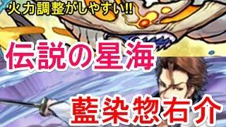 【パズドラ】伝説の星海 藍染惣右介【割と安定】
