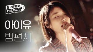 [IU 12th ANNIVERSARY] 아이유 - 밤편지 (IU - Through the Night) l #월요병예방 l #피크닉라이브소풍 l EP.104