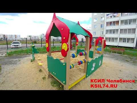 Песочный дворик 4270 КСИЛ Челябинск