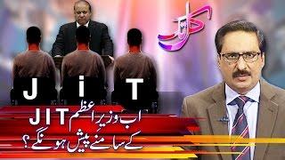 PM to face tough questions   Kal Tak 20 April 2017   Express News